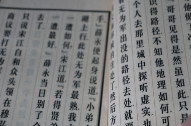 כך תדע האם מתאים לך ללמוד סינית